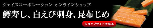 順風屋通販サイト